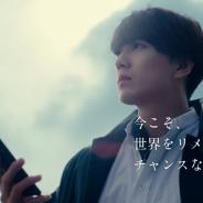 スクエニ、『FFBE幻影戦争』の新TVCMを放送開始! 新田真剣佑さん出演、楽曲はmiletさんが提供