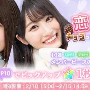 10ANTZ、『ひなこい』で「恋する私にチョコっと勇気を♡ガチャ第3弾」を明日15時より開催!