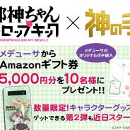 ブランジスタゲーム、3Dクレーンゲーム『神の手』で「邪神ちゃんドロップキック」TVアニメ放送開始を記念したコラボ企画を開始!