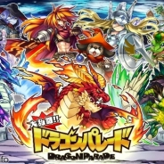 セガネットワークス&アクセルM『大乱闘!!ドラゴンパレード』iOS版が売上ランキングで46位に ガチャイベントは未実施、潜在力の高さ示す アクセルMはS高