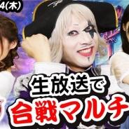 サムザップ、開発中の新作『戦国ASURA』がゲーム実況バラエティチャンネル「ゴー☆ジャス動画」で12月14日に特別生放送を実施