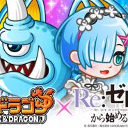 アソビズム、『城とドラゴン』で12月6日よりアニメ「Re:ゼロから始める異世界生活」とのコラボイベントを開催決定