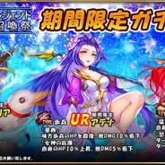 YOOGAME、『スカイフォート・プリンセス』でレジェンド召喚祭(期間限定ガチャ)を開催 新たにUR英雄「エコー」などが登場