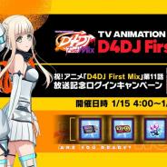 ブシロード、『D4DJ Groovy Mix』でアニメ「D4DJ First Mix」第11話放送記念ログインキャンペーンを開催中