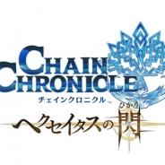 セガゲームス、TVアニメ『チェインクロニクル 〜ヘクセイタスの閃(ひかり)〜』とセガの人気ゲーム3作品のコラボレーションが決定