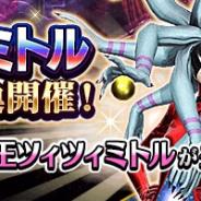 セガ、『D×2 真・女神転生リベレーション』で新★5悪魔「ツィツィミトル」が登場の特別な召喚を開催!
