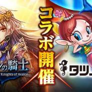 マイネットゲームス、『アヴァロンの騎士』で「タツノコプロ」とのコラボイベントを開催!