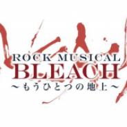 ネルケプランニング、「ROCK MUSICAL BLEACH」~もうひとつの地上~ 大千秋楽生配信購入者限定特典映像配信とキャンペーン実施決定