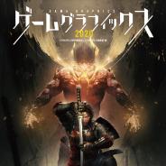 ボーンデジタル、最新ゲームCGの技術がわかるメイキング資料集『ゲームグラフィックス 2020 -CGWORLD特別編集版-』を9月30日より刊行