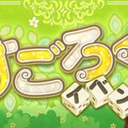 X-LEGEND、『Ash Tale-風の大陸-』にて期間限定「すごろく」イベント開催中!