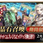 FGO PROJECT、『Fate/Grand Order』で「アマゾネス・ドットコムプレミアムピックアップ召喚(日替り)」を22日から開催! ★5クレオパトラ登場!