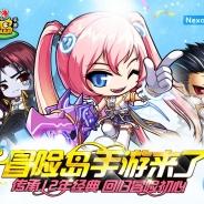 ネクソン、モバイルアクションRPG『メイプルストーリーポケット』を中国で配信開始  「VIPシステム」など独自コンテンツを導入