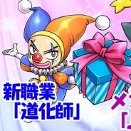ガンホー、『ケリ姫スイーツ』で新メンバー・道化師が登場…クリスマス限定特別キャンペーンも開催