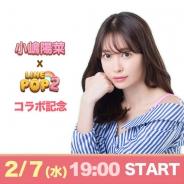 LINE、『LINE POP2』『LINE POPショコラ』でモデル・小嶋陽菜さんとのコラボレーションを実施 抽選でプレゼントがもらえる生放送番組も配信決定
