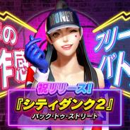 クッキース、3on3ストリートバスケリアルタイム対戦型ゲーム『シティダンク2』を配信開始!
