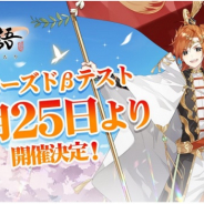 ビリビリ、癒し系中華料理擬人化RPG『食物語』のクローズドβテストを明日(25日)より開催決定!