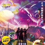 福岡ゲーム産業振興機構、第11回福岡ゲームコンテスト「GFF AWARD 2018」の作品募集を開始