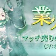 ポケラボとスクエニ、『シノアリス』に新キャラクター「マッチ売りの少女(CV:相良茉優)」が8月19日に登場!