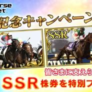 セガ・インタラクティブ、『StarHorsePocket』で1周年記念特別キャンペーン開催 SSR株券「シンザン」を目玉とした「1周年記念ガチャ」が登場
