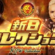 新日本プロレス、新作アプリ『新日コレクション』の日本語版および英語版を配信開始 新日本プロレスの選手カードをコレクション!