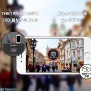 ハコスコ、RICOH THETA Sに対応した360°カメラアプリ『ハコスコカメラ』をリリース…ビューワー活用で没入感のある映像体験が楽しめる
