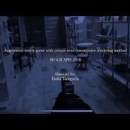 アカツキ所属のエンジニア谷口氏の技術研究が「SIGGRAPH VR部門の展示プロジェクトに選出