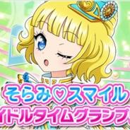 タカラトミーアーツ、『プリパラ プリパズ』で新イベント「そらみ♡スマイル アイドルタイムグランプリ!」を9月29日より開催