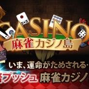 インテリジェンステクノロジー、『麻雀カジノ島』の事前登録を開始…倍プッシュ・超短期決戦が特長のスリル満点な麻雀ゲーム