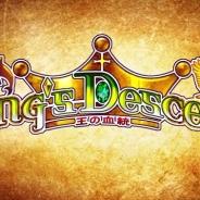 KEMCO、声優の喜多村英梨さんの新曲「EDEN」を新作RPG『キングズディセント』の主題歌に決定!