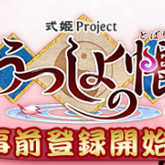 アピリッツ、新作和風オンラインRPG『うつしよの帳(とばり)』の事前登録を開始 女の子型式神「式姫」が登場する「式姫 Project」の最新作