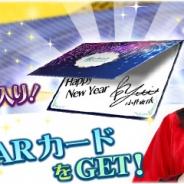 enish、『欅のキセキ/日向のアユミ』で復刻イベント「紅白2018」を開催決定! 特典はメンバーメッセージ入りNEW YEARカード