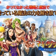 Com2uS、iOS/Android端末向けに新作戦略RPG『マギ・クラフト』を配信開始