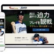 フンザ、北海道日本ハムファイターズと2017年シーズンのスポンサー契約を締結 「チケットキャンプ」初の公式スポーツチケット販売を開始