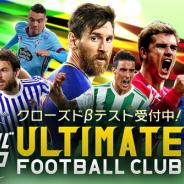 モブキャストゲームス、『モバサカ ULTIMATE FOOTBALL CLUB』のクローズドβテストを開催 先着2000名が対象に