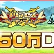 アンビション、『プリンセスラッシュ』のAndroid版が50万DLを突破! 新キャラクター「URソマリ」が限定ガチャで出現率アップ