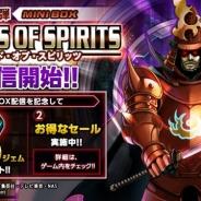 KONAMI、『遊戯王 デュエルリンクス』で第8弾ミニBOX「ブレイド・オブ・スピリッツ」を配信開始 配信開始を記念して500ジェムをプレゼント