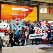 ブシロード橋本社長、「アニメ・ゲーム市場が盛り上がる中、世間に認められるところまできて感無量」 愛美さんと獣神サンダー・ライガー選手も登場