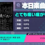 セガとCraft Egg、『プロジェクトセカイ』で新楽曲「とても痛い痛がりたい」を追加