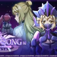 ブシロードとポケラボ、『戦姫絶唱シンフォギアXD』で「LOST SONG編 第3章 閃光と虹の果てに」とイベントガチャを開始