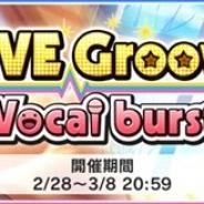 バンナム、『デレステ』でイベント「LIVE Groove Vocal burst」を開始 Sレア「小日向美穂」と「速水奏」がイベント限定アイドルとして登場!