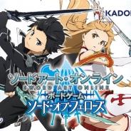 KADOKAWA、大人気アニメ「ソードアート・オンライン」アインクラッド編をボードゲーム化、6月29日発売…カナイセイジ氏がゲームデザインを担当