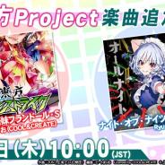KONAMI、『DanceDanceRevolution A20』で東方Projectの楽曲を追加! 「最終鬼畜妹フランドール・S」「ナイト・オブ・ナイツ (Ryu☆Remix)」