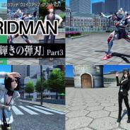 セガ、 『ファンタシースターオンライン2』でヒーローアニメ『SSSS.GRIDMAN』コラボスクラッチ開催! 新緊急クエスト「艦破訓練:終の慟哭」も!