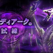 任天堂とCygames、『ドラガリアロスト』で真ドラゴンの試練に「真ゾディアークの試練」を追加!!