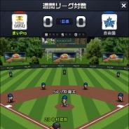 NHN PlayArt、『まいにちプロ野球』で「週間リーグ」を実装 ルビー×250が貰える実装記念キャンペーンを実施