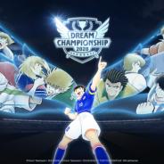 KLab、『キャプテン翼 ~たたかえドリームチーム~』にて「DREAM CHAMPIONSHIP 2020」決勝トーナメントを12日に生配信!