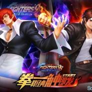 SNKプレイモア、スマホゲーム版『THE KING OF FIGHTERS』が中華圏を席巻! 中国、台湾、香港の各App Store売上ランキングで1位、2位に
