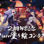 NetEase Games、『陰陽師本格幻想RPG』で2周年を記念した「Pixiv陰陽師塗り絵コンテスト」を開催!