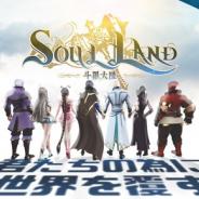 37Games、新作RPG『Soul Land』を配信開始! 唐家三少によるベストセラー小説「Soul Land」を改編した公認RPG