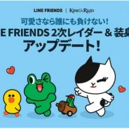 Vespa、『キングスレイド』でレイダー機能「LINE FRIENDS」に新しいレイダー&装身具が登場! 新規英雄「ルシキエル」も登場